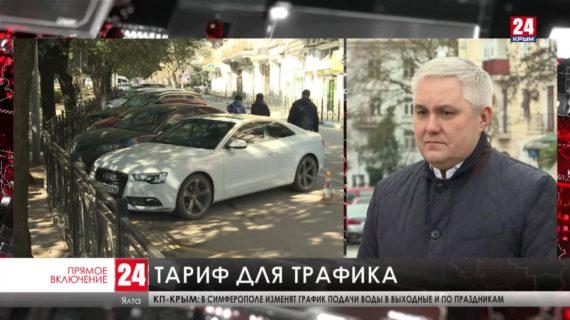 В Ялте утвердили  платные муниципальные парковки