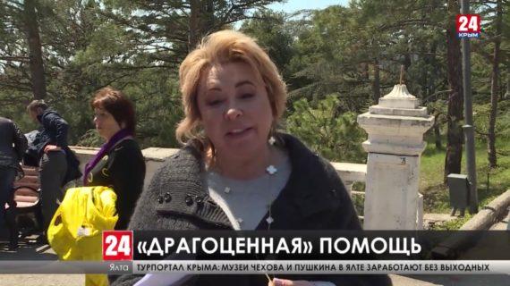 Глава администрации Ялты выставила свои украшения на благотворительный аукцион