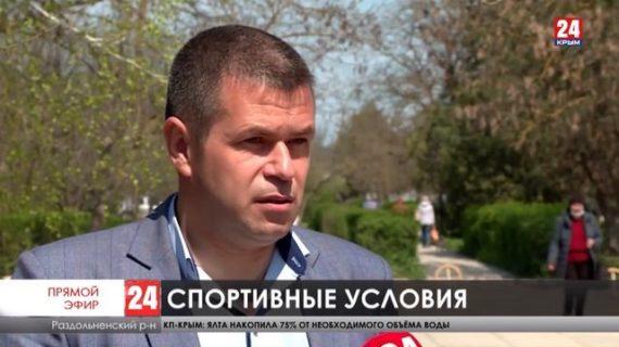 На севере Крыма строят площадки и ремонтируют тренировочные залы