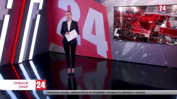 Новости северного Крыма. Выпуск от 29.04.21