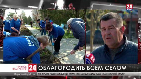 Больше четырёхсот человек вышли на субботник в Первомайском