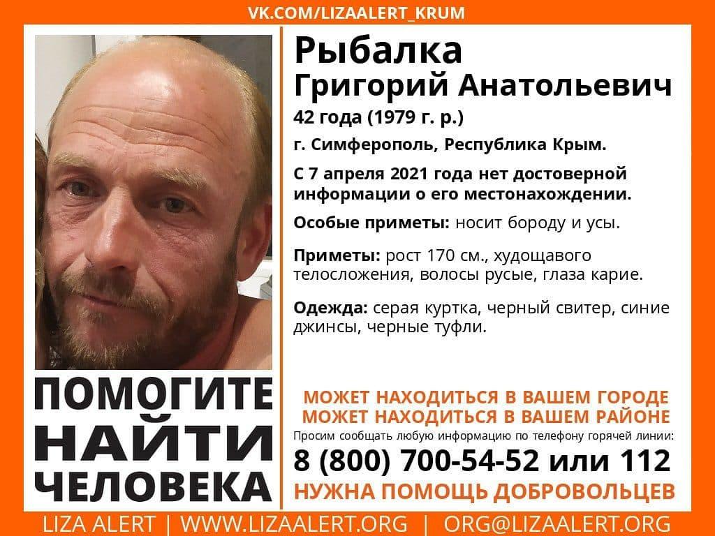 В Симферополе разыскивают без вести пропавшего 42-летнего мужчину