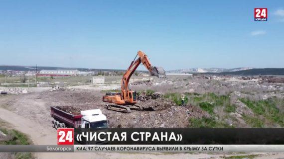В Белогорске начали рекультивировать полигон твёрдых коммунальных отходов
