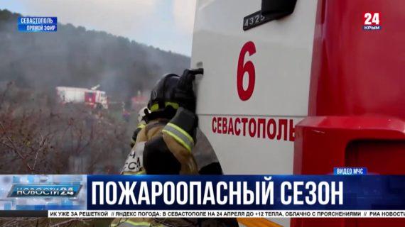 В Севастополе начался пожароопасный сезон