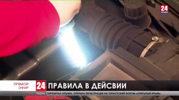 В Керчи больше семисот водителей прошли технической осмотр автомобиля по новым требованиям