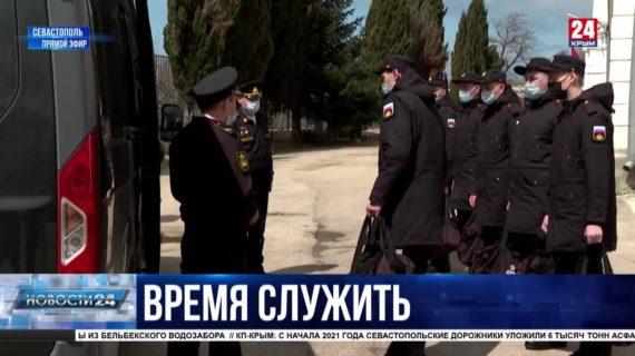 Весенний призыв в Севастополе продолжается