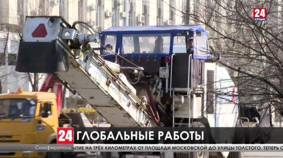 На улице Киевской в Симферополе приступили ко второму этапу ремонта