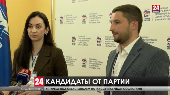 Продолжается регистрация на предварительное голосование «Единой России»