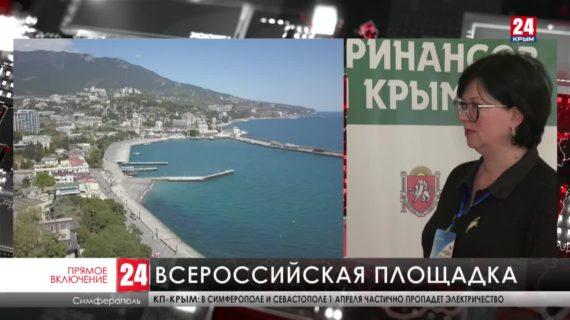 Крым стал площадкой для обсуждения вопросов федерального уровня