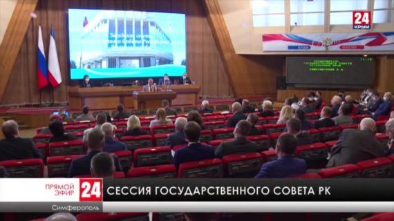 Сессия Государственного Совета РК 30.04.21