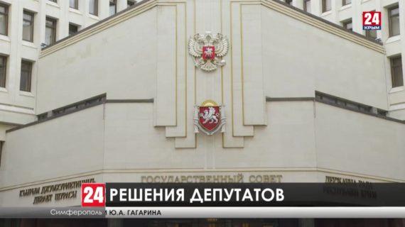 37 вопросов рассмотрели депутаты в ходе сессии Госсовета второго созыва