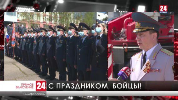 Сотрудники пожарно-спасательных подразделений Крыма принимают поздравления с профессиональным праздником