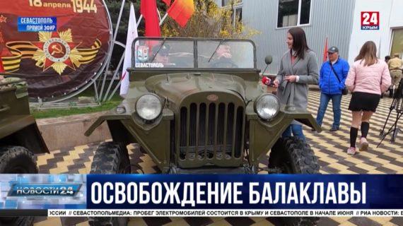 Жители Балаклавы вышли на улицы в годовщину освобождения города