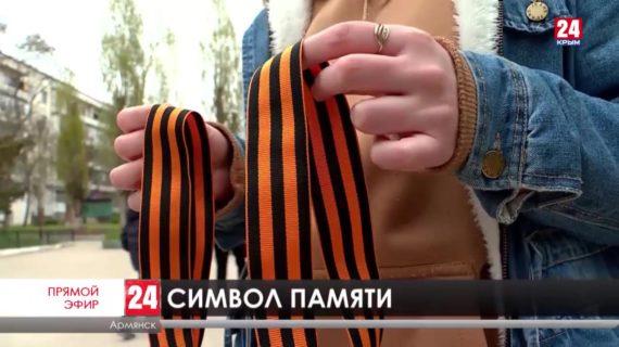Армянск присоединился ко Всероссийской акции «Георгиевская ленточка»