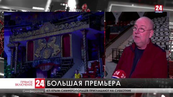 Большая премьера в Симферопольском цирке – впервые в Крыму программа «Просто класс»