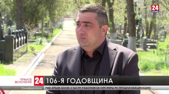 Крестный ход, приуроченный к 106 годовщине геноцида армянского народа в Османской империи, прошёл в Симферополе