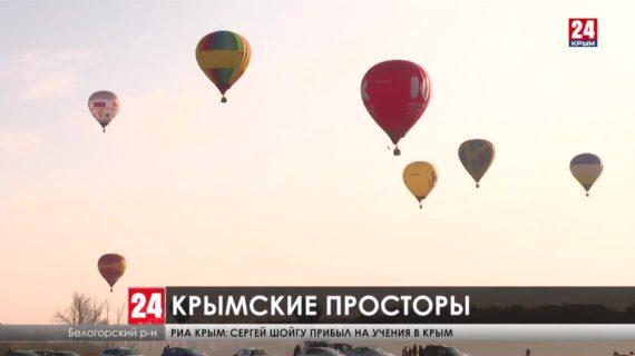 В Белогорском районе стартовали соревнования воздухоплавателей