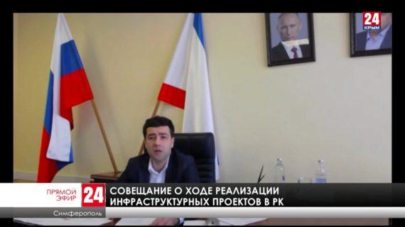 Совещание по строительной отрасли Республики Крым. 22.04.21