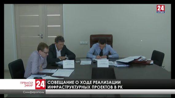 Совещание по строительной отрасли Республики Крым от 01.04.21