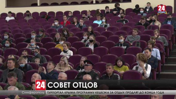 В Симферополе впервые собирался Совет отцов Республики Крым