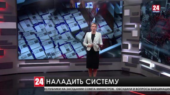 Вопросы качества госуслуг и вакцинацию обсудили сегодня на заседании Совета министров Крыма