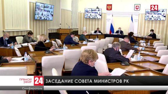 Заседание Совета министров Республики Крым. 20.04.21