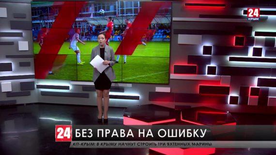 Спорт 24. Выпуск от 23.04.21