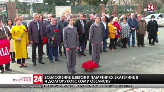 Возложение цветов к памятнику Екатерине Великой и Долгоруковскому обелиску