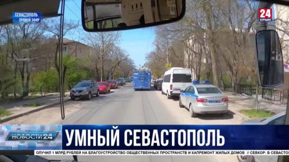 Программу «Умный город» в Севастополе завершили на треть