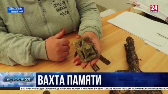 Новые данные о погибших в боях за Севастополь и уникальные артефакты: поисковики со всей России работают в городе-герое