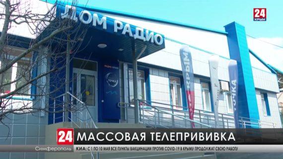 Сотрудники телерадиокомпании «Крым» привились от коронавируса