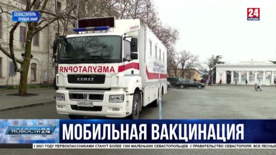 Массовая вакцинация: в Севастополе открыли дополнительную мобильную амбулаторию