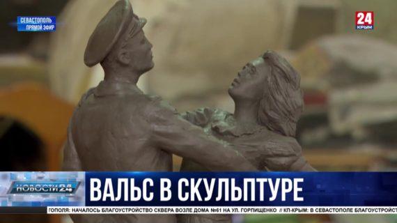 12 лет споров. Установят ли в Севастополе памятник танцующей паре девушки и матроса?
