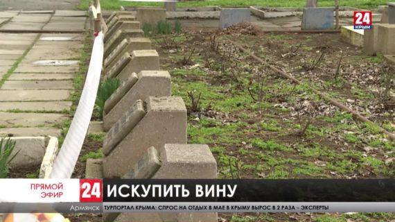 В Армянске реставратор, который «подшофе» на месте братской могилы разбил мемориальные плиты, отремонтировал их за свой счёт