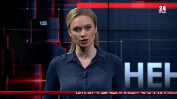 Мнение 24. Угрозы Украины, запрет Турции и аншлаг в Крыму