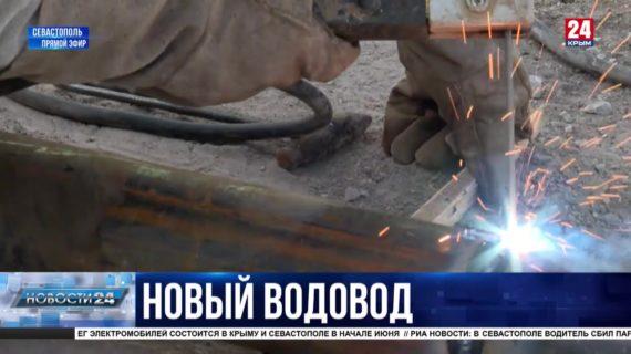 В Севастополе завершили ремонт векового водовода