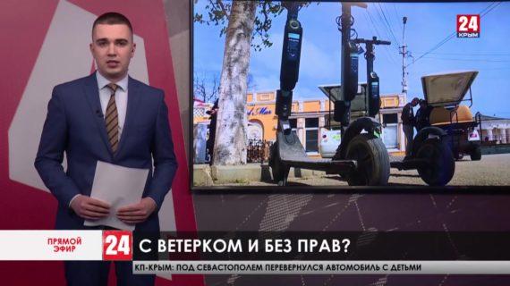 Новости восточного Крыма. Выпуск от 15.04.21