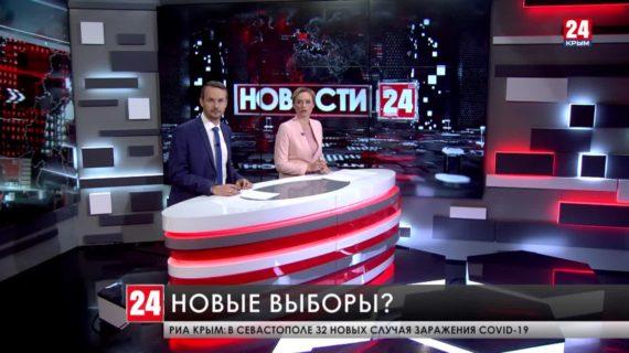 В Крыму с 2024 года должность главы администрации могут сделать выборной