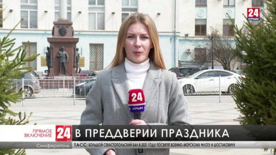 11 апреля в Крыму отметят седьмую годовщину принятия Конституции Республики