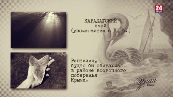 «#ЗнайНаше». Выпуск № 199. Карадагский змей