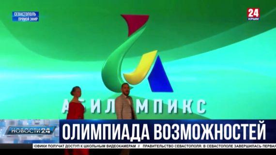 В Севастополе стартовал чемпионат «Абилимпикс»