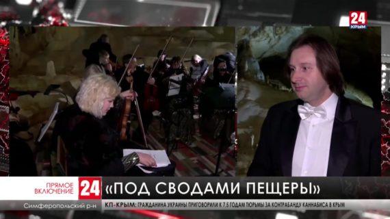 В Симферопольском районе стартовал пятый сезон концертов камерного оркестра Крымской филармонии