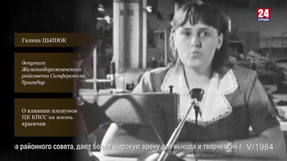 Голос эпохи. Выпуск № 152. Галина Цыпюк