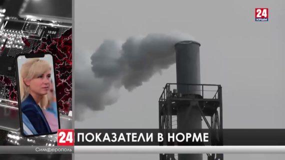 Превышений допустимых норм загрязнения воздуха в Армянске нет - Минэкологии