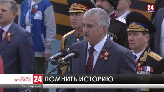 Крымская столица отмечает 9 мая