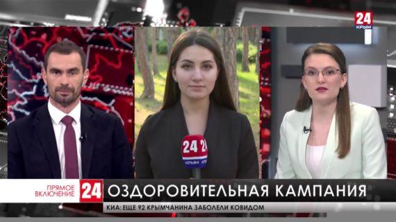 В крымских лагерях стартовала летняя оздоровительная кампания