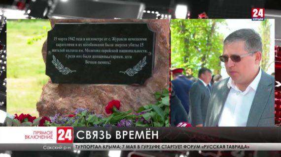Памятник замученным фашистами жителям села Журавли открыли в Сакском районе