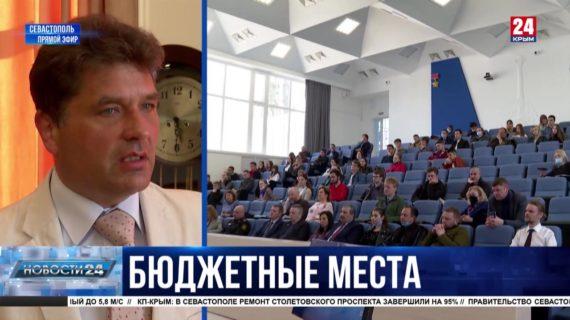 Севастопольский государственный университет – в числе вузов-лидеров по приросту бесплатных мест