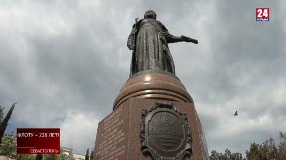 Черноморскому флоту исполнилось 238 лет