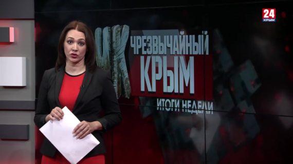 #Чрезвычайный Крым №679 Итоги недели